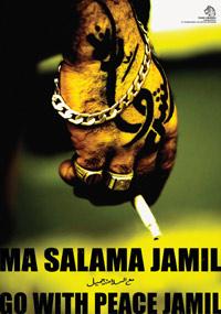 Go with Peace Jamil (2008)