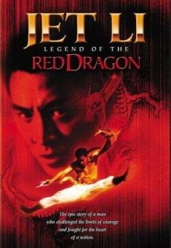 Hong Xi Guan: Zhi Shao Lin wu zu (1994)