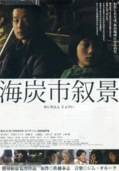Kaitanshi jokei (2010)