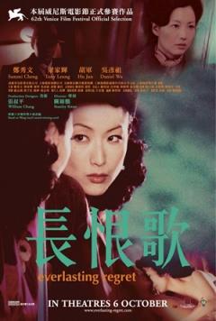 Changhen ge (2005)