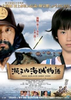 Setouchi kaizoku monogatari (2013)