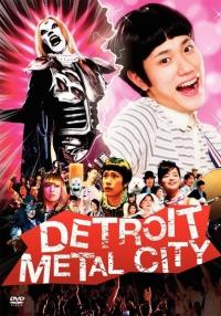 Detoroito Metaru Shiti (2008)