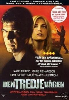 Tredje vågen, Den (2003)