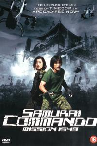 Sengoku jieitai 1549 (2005)