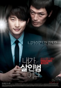 Nae-ga sal-in-beom-i-da (2012)