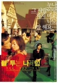 Jiltuneun naui him (2002)