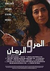 Al-mor wa al rumman (2008)