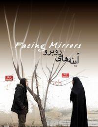 Facing Mirrors (2011)