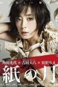 Kami no tsuki (2014)