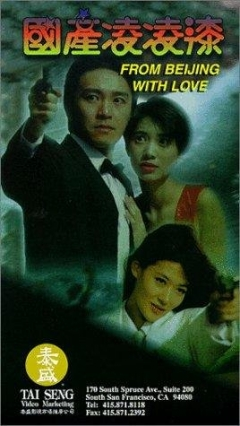 Gwok chaan Ling Ling Chat (1994)