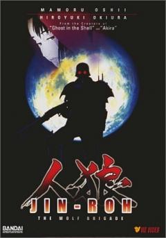 Jin-Rô (1998)