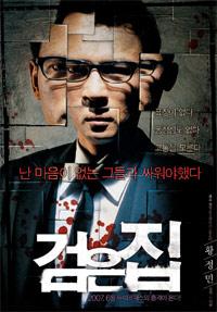 Geomeun jip (2007)