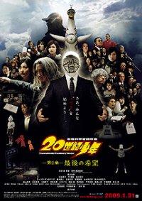 20-seiki shônen: Dai 2 shô - Saigo no kibô (2009)