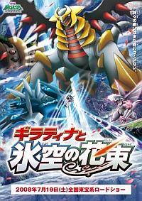 Pokémon: Giratina en de Krijger van de Lucht (2008)