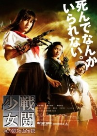 Sentô shôjo: Chi no tekkamen densetsu (2010)