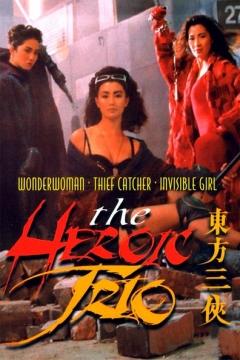 Dong fang san xia (1993)