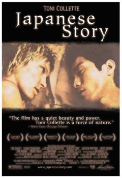 Japanese Story (2003)