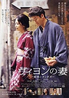 Viyon no tsuma (2009)