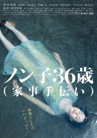 Nonko 36-sai (kaji-tetsudai) (2008)