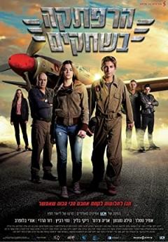 Sky Raiders (2019)
