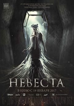 Nevesta (2017)