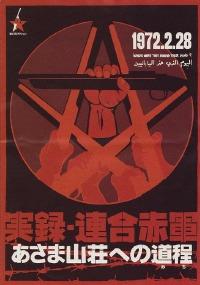 Jitsuroku rengô sekigun: Asama sansô e no michi (2007)