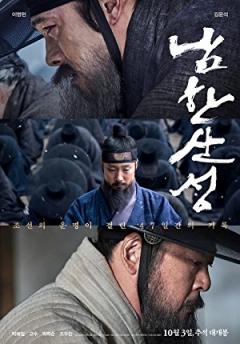 Namhansanseong (2017)