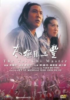 Tai ji: Zhang San Feng (1993)