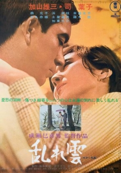 Midaregumo (1967)