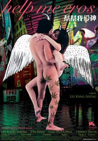 Bang bang wo ai shen (2007)