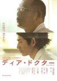 Dear Doctor (2009)