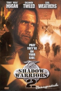 Shadow Warriors II: Hunt for the Death Merchant (1999)