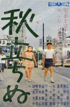 Aki tachinu (1960)