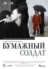 Bumaznyj soldat (2008)