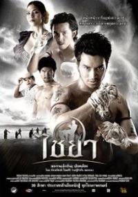 Chaiya (2007)