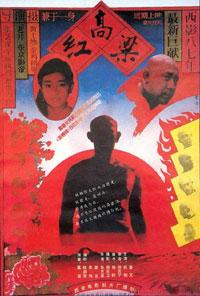 Hong gao liang (1987)