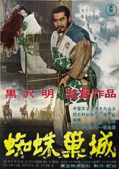 Kumonosu-jô (1957)