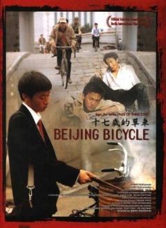 Shiqi sui de dan che (2001)