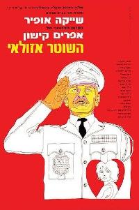 Shoter Azulai, Ha- (1970)