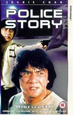 Ging chaat goo si (1985)