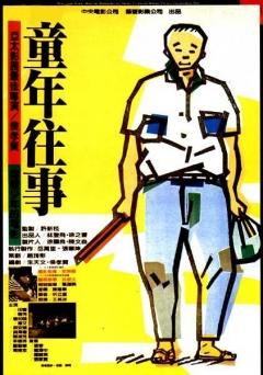Tong nien wang shi (1985)