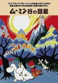 Comet in Moominland (1992)