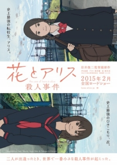 The Case of Hana and Alice (2015)