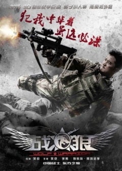 Zhan lang (2015)