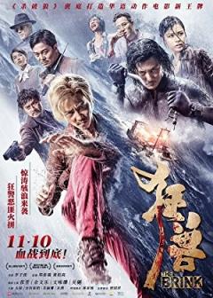 Kuang shou (2017)