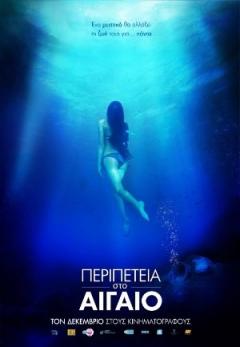 Lomasankarit (2014)