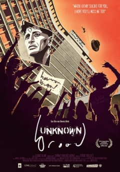 Unknown Brood (2016)