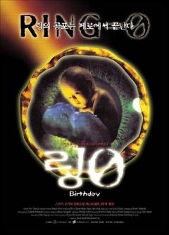Ringu 0: Bâsudei (2000)