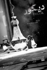 Decor (2014)