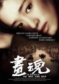 Hua hun (1994)